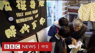 林榮基重開「銅鑼灣書店」:台灣是香港人最後堡壘- BBC News 中文