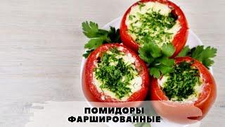 Фаршированные помидоры в духовке | Рецепты из помидоров