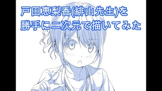 戸田恵梨香(というかコードブルーの緋山先生)を 二次元デフォルメして描いてみました。 可愛さというよりかっこよさの緋山先生ですが、...