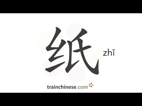 How to write 纸 (zhǐ) – paper – stroke order, radical, examples and spoken audio
