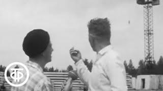 Путешествие в будни. Фильм 1 (1965)   кругосветное путешествие сценарий