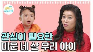 [#육아지침서-12] 오은영 박사의 *4살* 아이 맞춤…