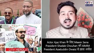Ajaz Khan Ke Liye Asaduddin Owaisi Se Khaas Appeal Shadab Chouhan