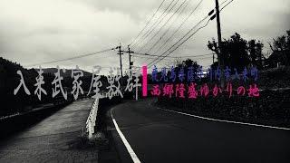 DJI OSMO Mobile 鹿児島県薩摩川内市入来町の入来麓武家屋敷群です。 国...