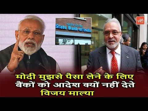 Vijay Mallya | Why Modi Does Not Order Banks To Take Money From Me Latest Updates | YOYO TV Hindi Mp3