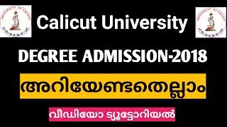 Calicut University Degree admission Video tutorial in malayalam|Calicut unieversity UGadmission