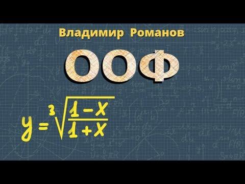 Как найти область определения степенной функции