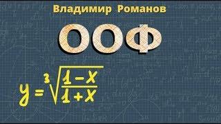 алгебра ОБЛАСТЬ ОПРЕДЕЛЕНИЯ ФУНКЦИИ 9 10 класс