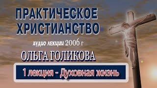 1. Практическое христианство. Ольга Голикова
