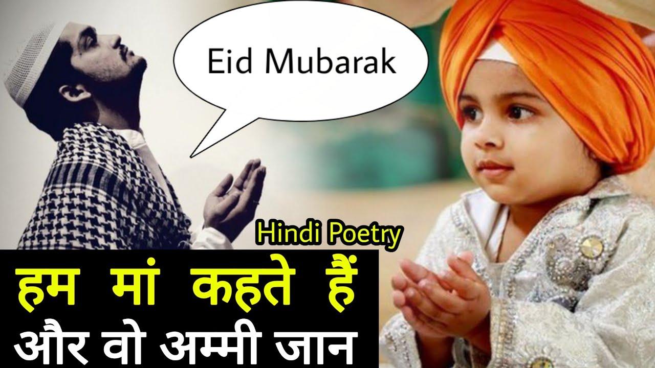 Let's hope indian secularists can take the heat. Eid Mubarak Special Hindu Muslim Shayari Hindi Poetry 24 May 2020 Anchor Sukh Youtube