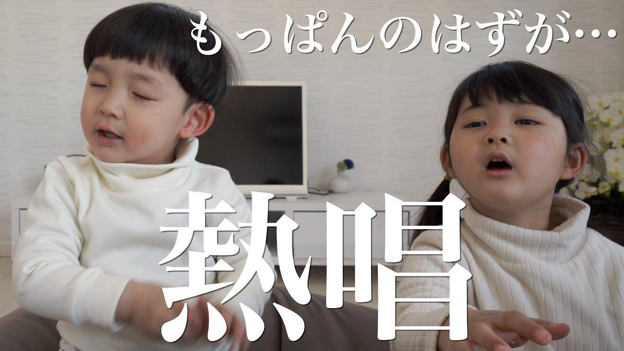 【モッパン】5歳と2歳がアイスそっちのけで大熱唱。