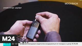 Минздрав выступает против электронных сигарет - Москва 24