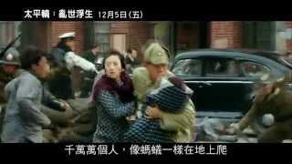 威視電影發行【太平輪:亂世浮生】正式預告 浮生愛戀篇