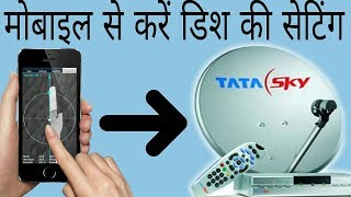 dish tv direction setting in 30 sec hindi