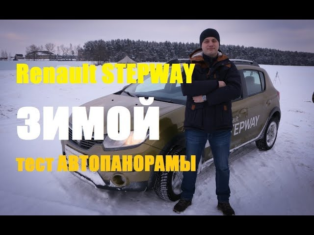 Зима Renault Stepway отзывы тест-драйв обзор Автопанорама