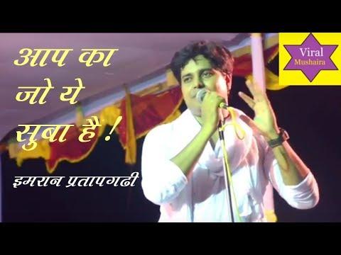 Imran Pratapgarhi || आप का ये जो सूबा है || Best Sad Gazal || Polytical || Impact || July || 2017