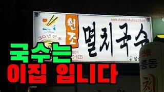 대전맛집(내입맛에...국수)