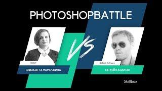 PhotoshopBattle: 100UP vs GoTech Software. «Государственный музей А. С. Пушкина»