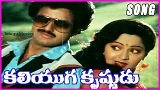 Kaliyuga Krishnudu (కొంగు కొంగు ముడిపడ్డాక ) Song - Telugu Video Songs - BalaKrishna & Radha