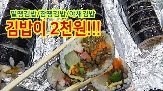 안양맛집 안양중앙시장에 맛나고 착한 가격 김밥을 소개해…