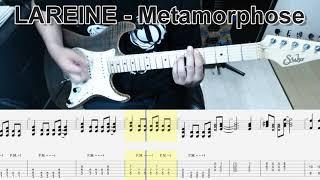 LAREINE - Metamorphose ギター弾いてみた【tab有】guitar cover Suhr Sandard