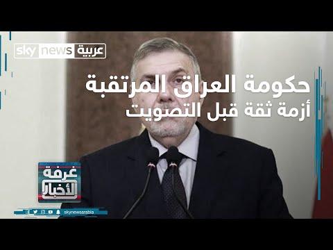 غرفة الأخبار | حكومة العراق المرتقبة...أزمة ثقة قبل التصويت  - نشر قبل 8 ساعة