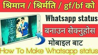 How To Make Whatsapp Status From Mobile || Nepali Whatsapp Status Video || Nepali Love story Video