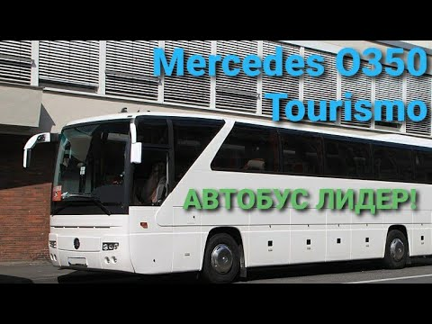 Mercedes O350 Tourismo, самый узнаваемый автобус среди туристов! ЛЕГЕНДА ТУРИЗМА!