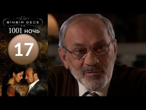 1001 тысяча и одна ночь, 32 серия Турецкий сериал