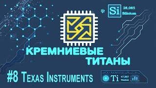 Кремниевые Титаны #8: Texas Instruments
