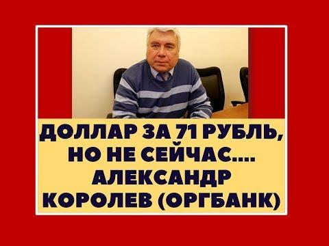 Доллар за 71, но не сейчас - Александр Королев (ОРГБАНК)
