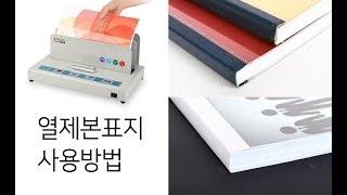 페이퍼프랜드 by현대오피스 열제본표지 사용방법