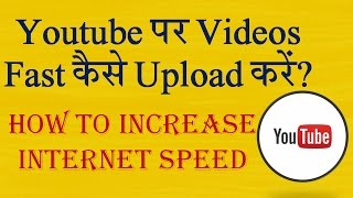 How to Upload Videos on Youtube Fast? Internet Speed Badhaye| Youtube Tips & Tricks in Hindi