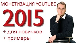 Монетизация YouTube 2015. Вся правда о монетизации видео на YouTube thumbnail