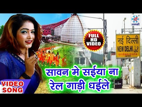 2018 सबसे जबरदस्त स्पेशल देवघर 4 K विडियो सॉन्ग - #सावन में सईया ना रेलगाड़ी धईले - टेंशन स्टार अजय thumbnail