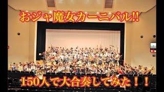 【吹奏楽】おジャ魔女カーニバル!!【150人で大合奏してみた!】