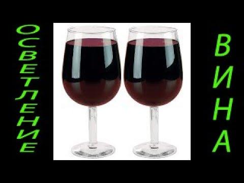 Как осветлить виноградный сок