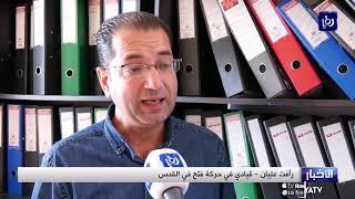 الاحتلال يعتزم تسهيل أداء المستوطنين طقوسهم الدينية في الأقصى (12/10/2019)