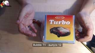 Bubble TV Выпуск № 12 обзор жевательной резинки new Turbo Super Kent 2013 год