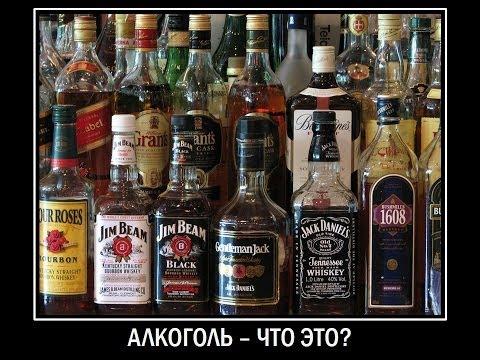 Алкоголь -- Что это?