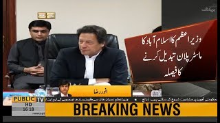 PM Imran Khan decides to change master plan of Islamabad | Public News