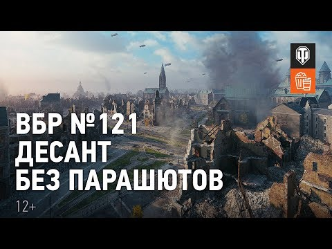 ВБР №121 - Десант без парашютов