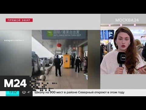 Медики исключили коронавирус у прилетевшей из Китая в аэропорт Перми женщины - Москва 24
