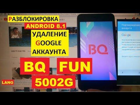 BQ Fun FRP BQ 5002G Разблокировка аккаунта Google Android 8.1