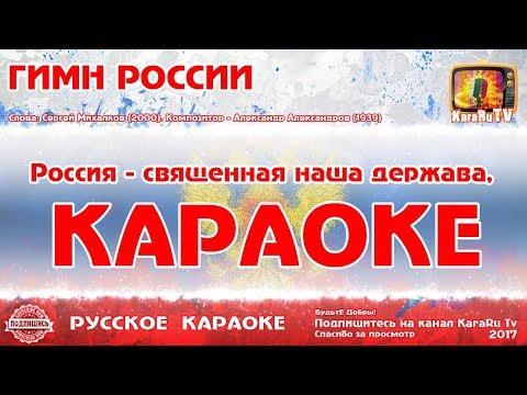 """Караоке - """"Гимн Российской Федерации"""" Русская песня Гимн России со словами"""