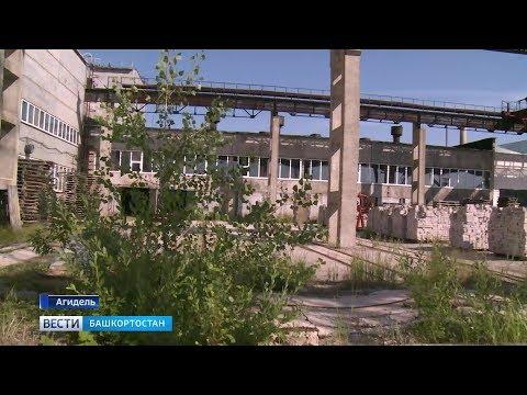 В Агидели на месте недостроенной АЭС появится новый индустриальный парк