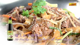 Lee Kum Kee Recipe - 瑞士汁牛肉炒河 Stir-fried Rice Noodles With Beef In All-purpose Marinade