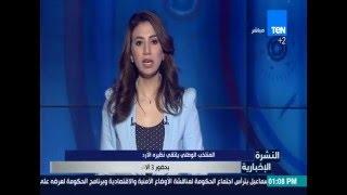 النشرة الإخبارية - المنتخب الوطني يلتقي نظيره الأردني ودياً في أسوان بحضور 3 الاف مشجع