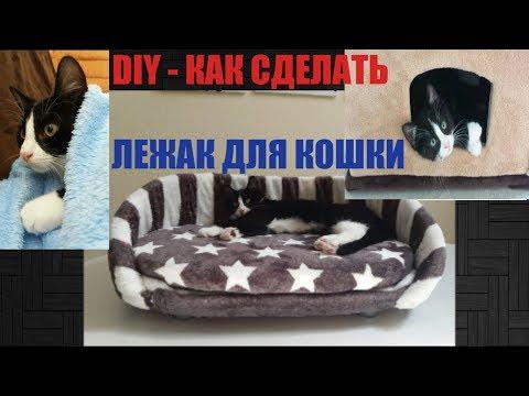 Сшить своими руками лежак для кошки своими руками выкройки