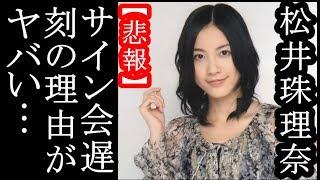 松井珠理奈さんまたまた遅刻して『握手会第1部』中止… 飲み過ぎか… 音源...